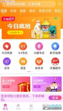 返呗app