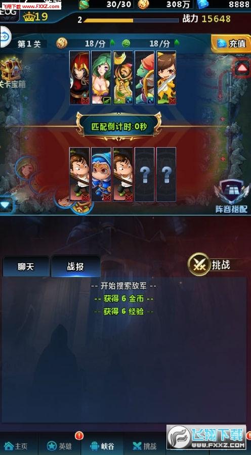 英雄大乱斗2超V版
