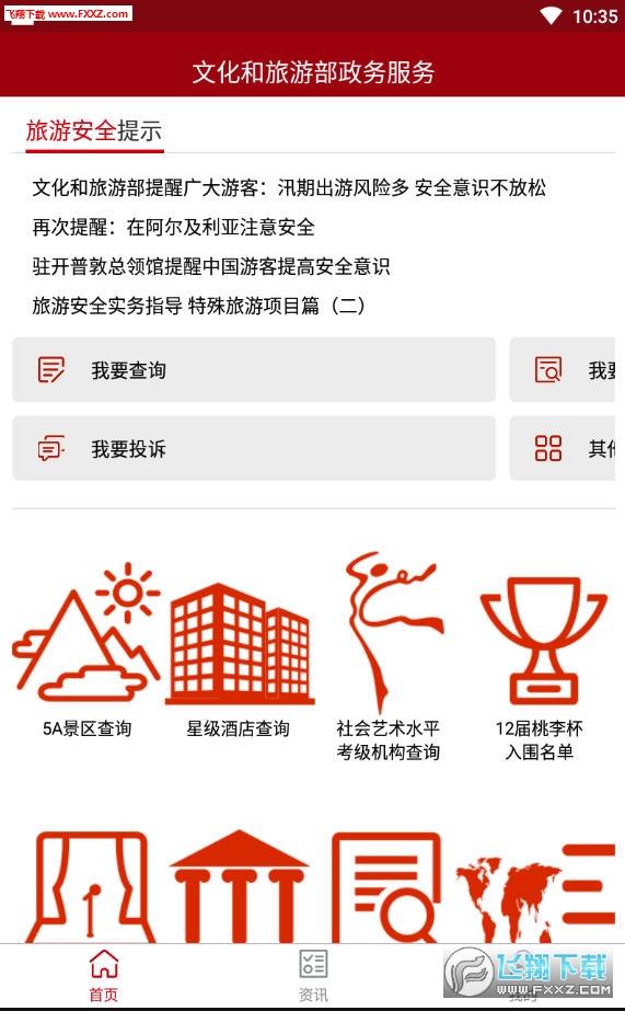 文旅政务app安卓版