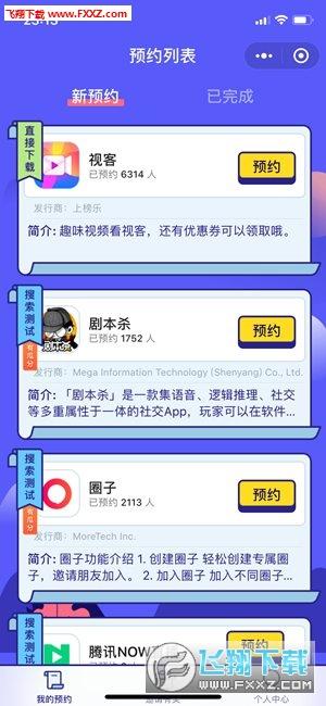 榜乐app安卓版