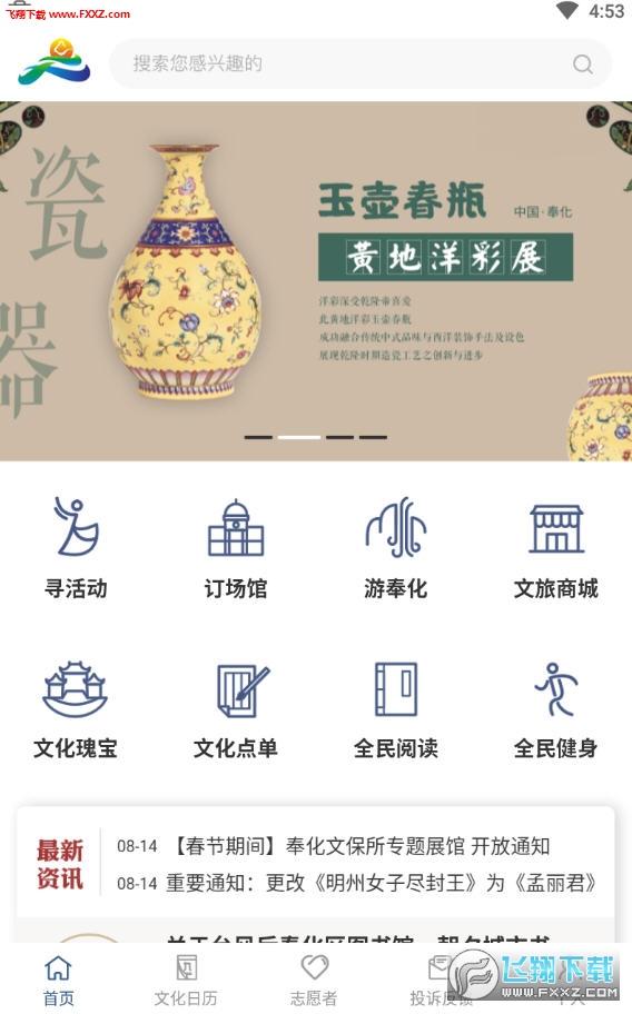 奉化文旅云app官方版