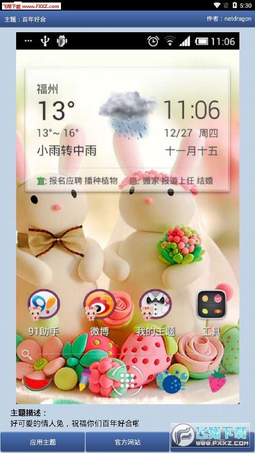 百年好合app