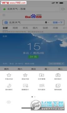 UA极速浏览器app