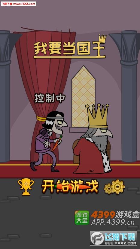 我要当国王安卓版
