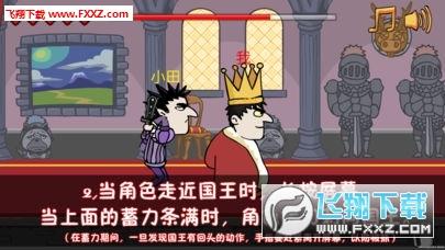 我要当国王免费版
