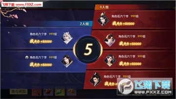 万古至尊手游跨服2V4以少胜多玩法介绍