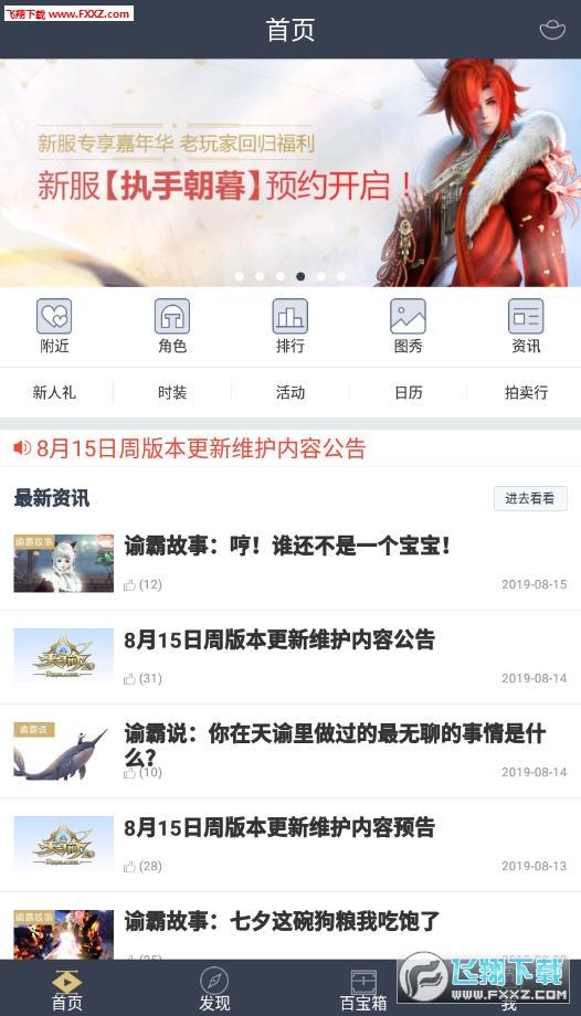 天谕网游助手app官方版