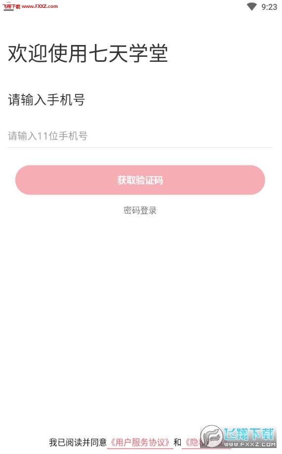 七天学堂app官方版