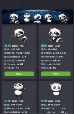 华夏熊猫app官方版