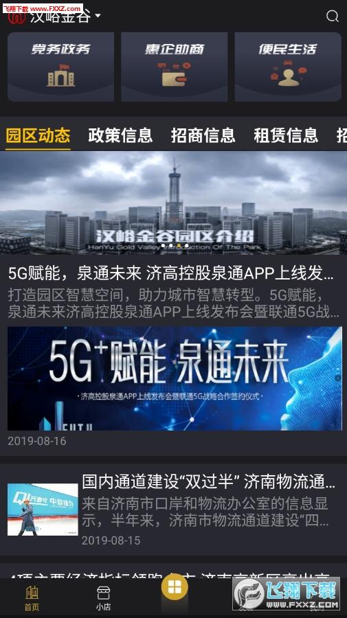 泉通app安卓版