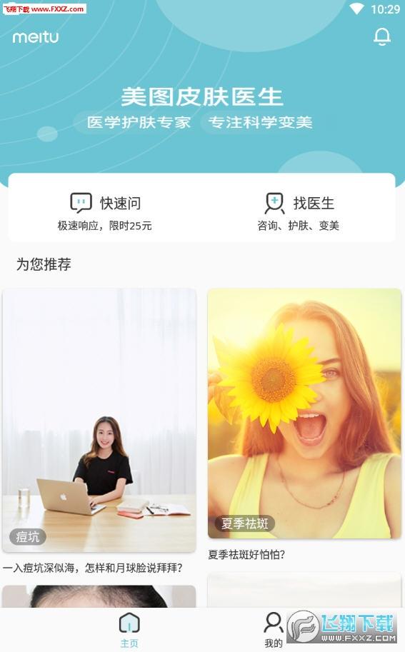 美图皮肤医生app安卓版