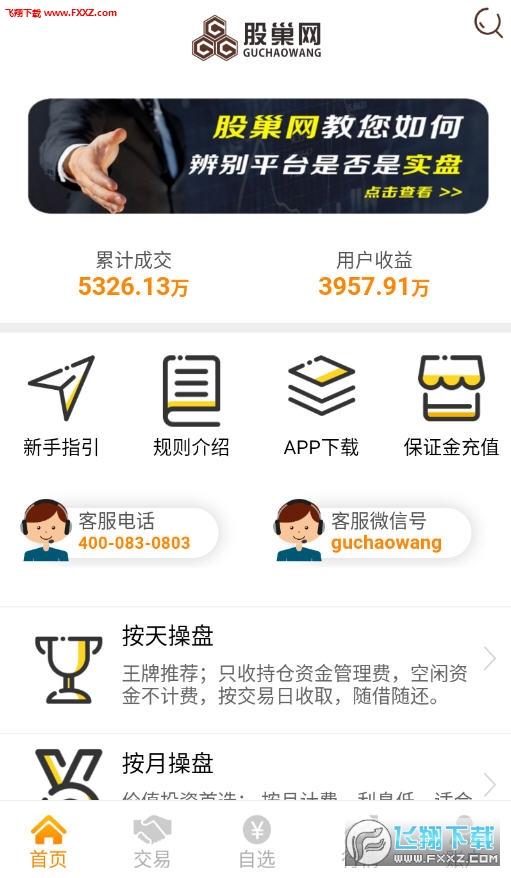 股巢网app安卓版