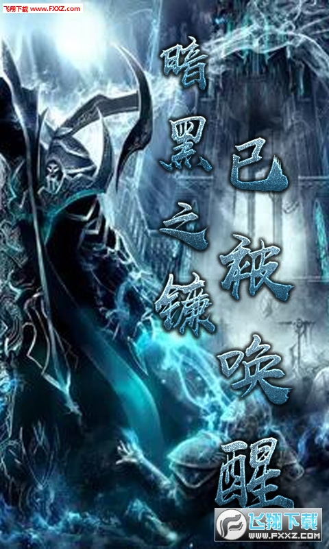 暗黑3放置版无限钻石