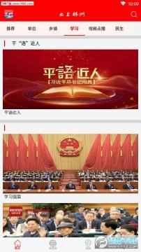 云上林州app最新版