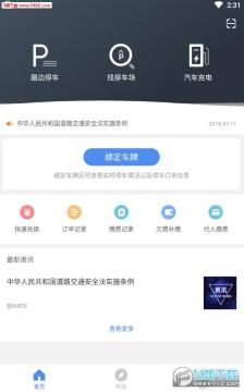 皖东行app官方版