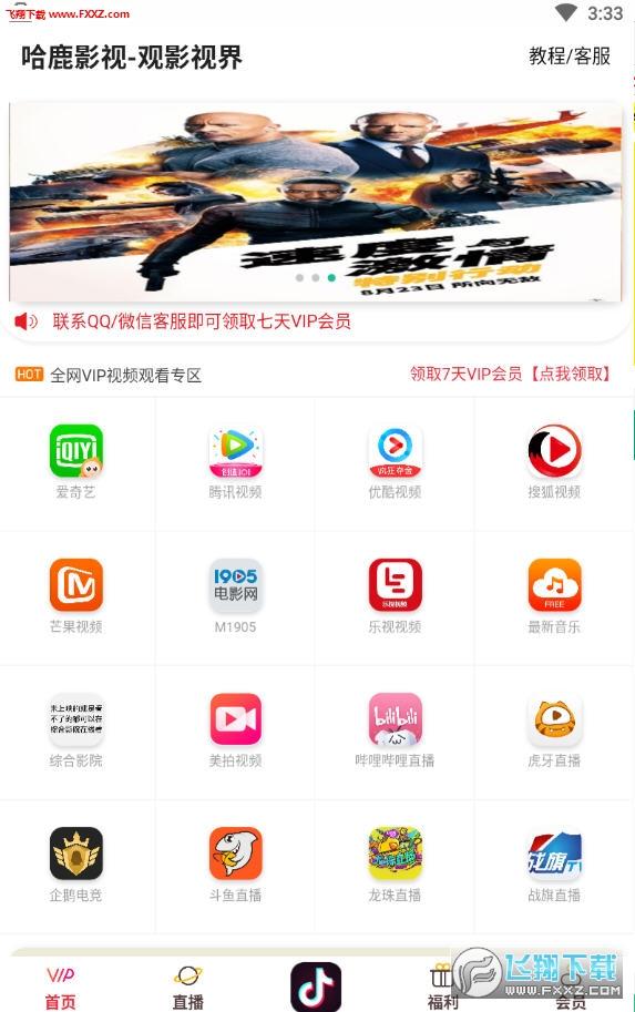 哈鹿影视app安卓版