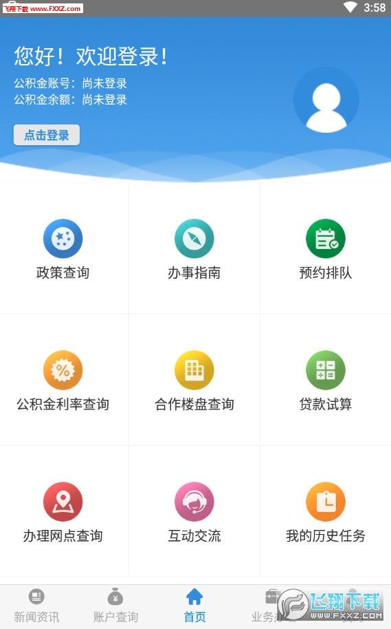 农垦公积金app官方版