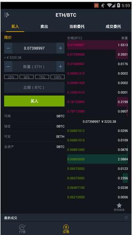 mgex交易所app