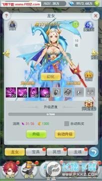 幻想大乱斗手游最强英雄龙女推荐