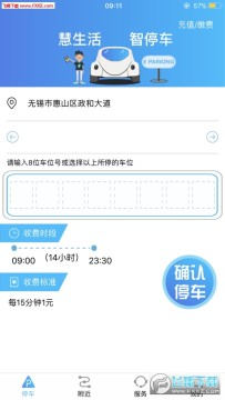 兰停序app官方版