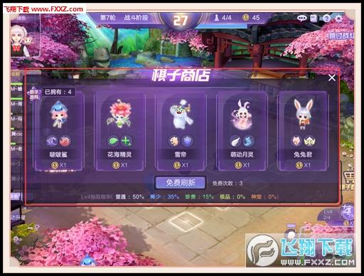 QQ炫舞自走棋手游