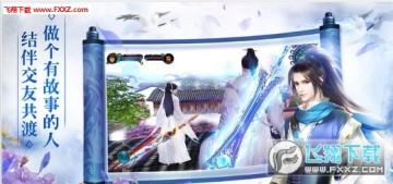 剑舞九天最新版