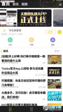 天霸电竞app