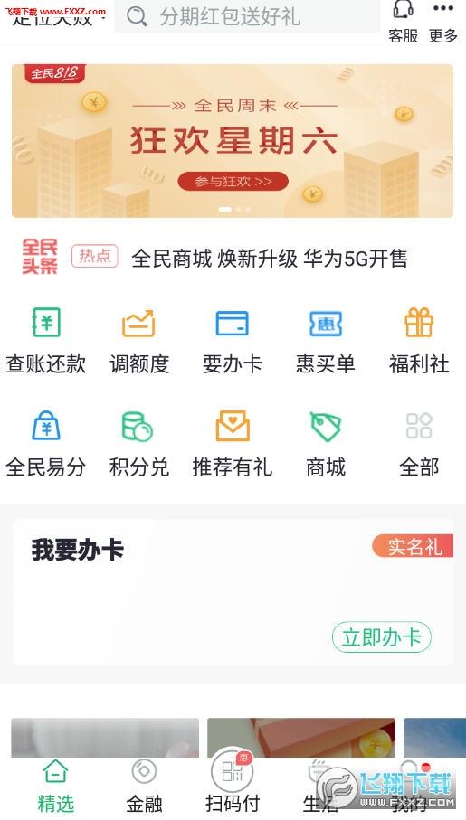 全民生活app官网版