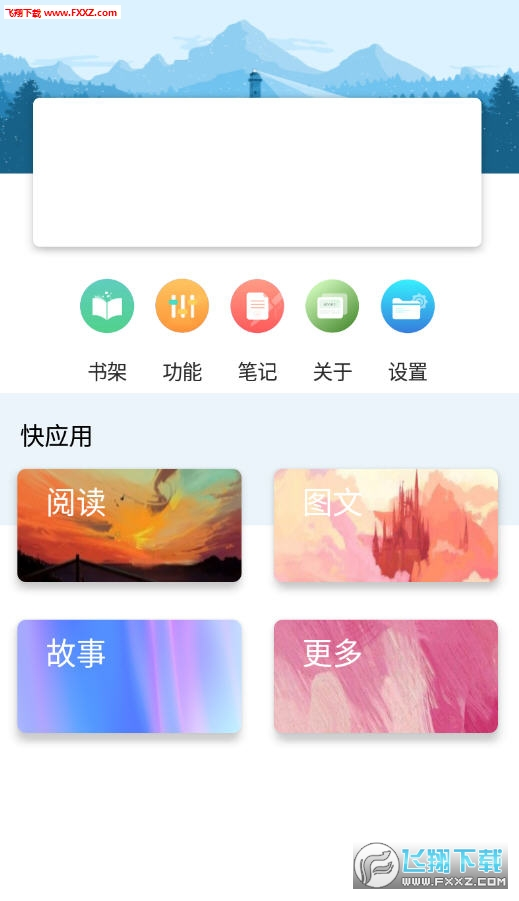BOOK app安卓版