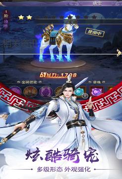 御剑修仙变态版