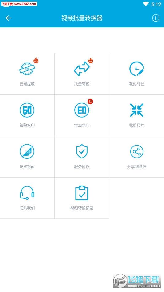 视频批量转换器app官方版