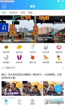 襄阳热线app官方版