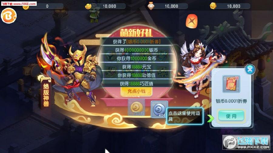 超梦西游2东方奇缘变态版