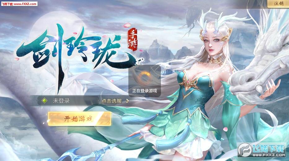 剑玲珑之陈情表手游官方版