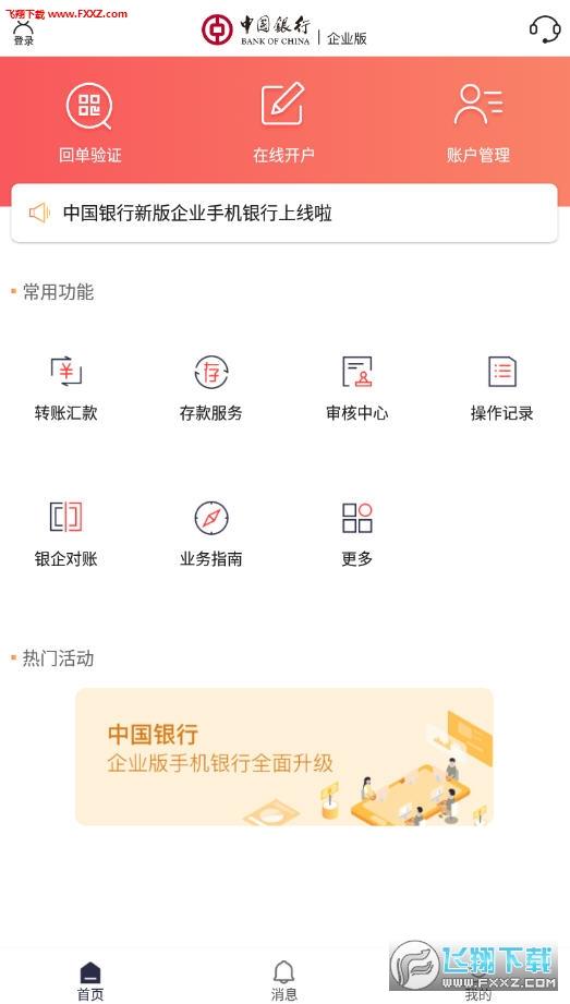 中行企业银行app最新版
