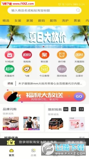 购物日记app