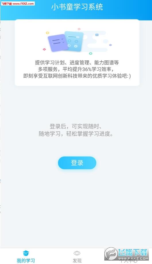 开课吧官网app