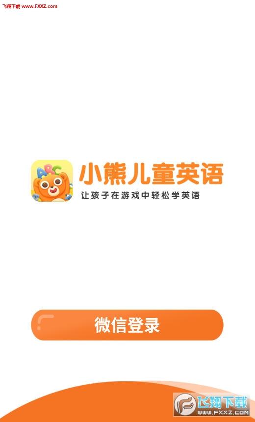 小熊儿童英语app