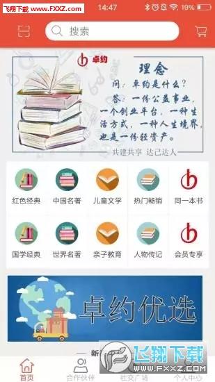 卓约共享图书安卓版
