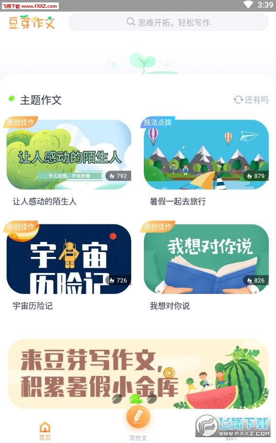 豆芽作文app安卓版