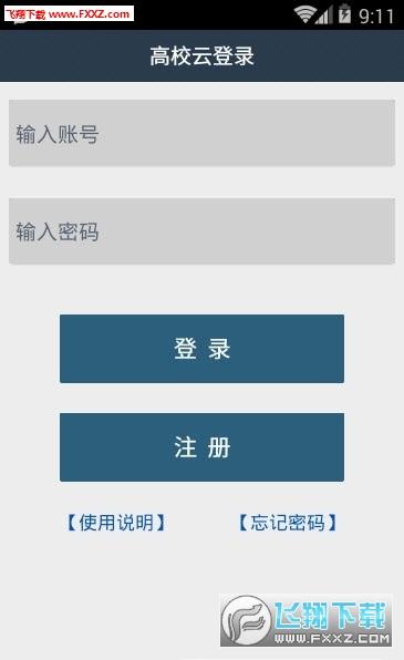 云南高校云app安卓版