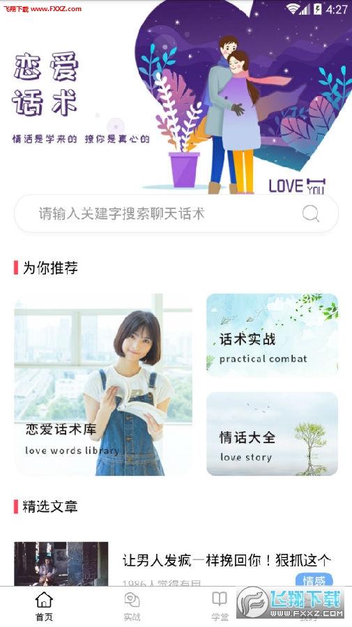 恋爱秘籍app