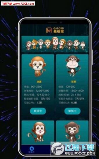 嘉福猴app