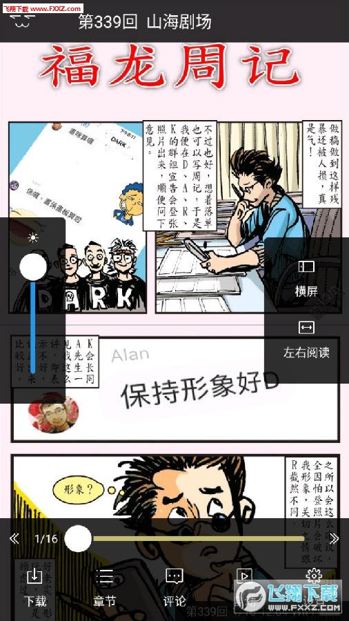 极速漫画安卓版