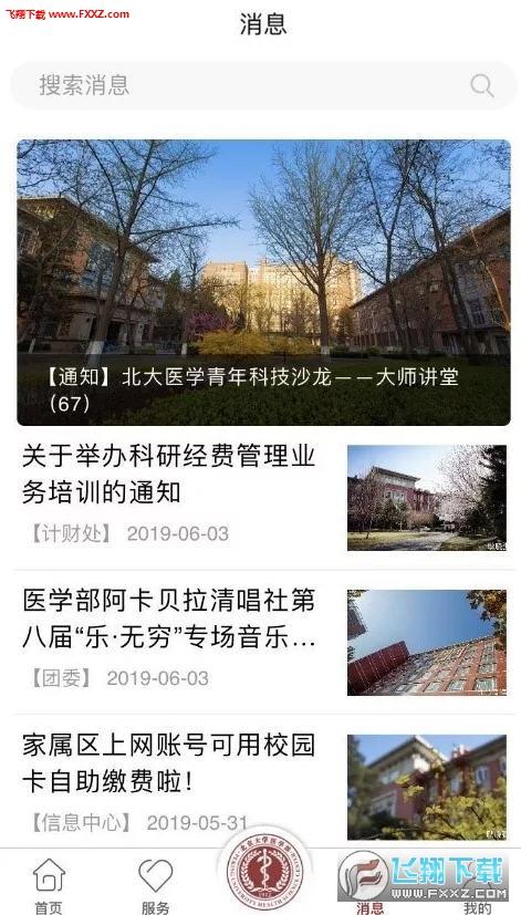 医信随行app