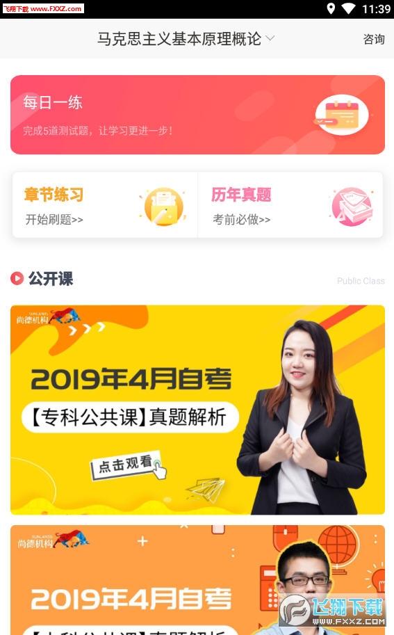 自考尚题库app