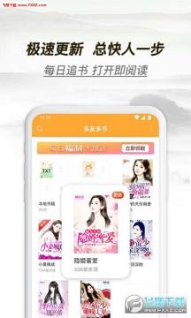 多友多书app安卓版