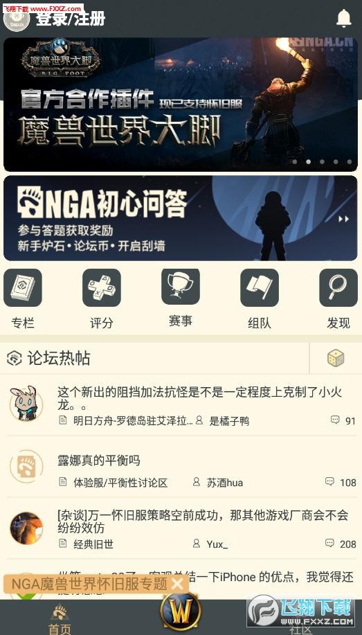 NGA玩家社区安卓版