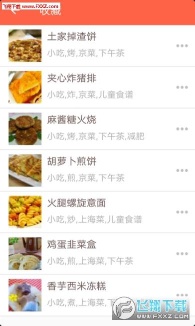 菜谱暗香app