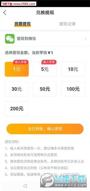 海豹快讯app手机版